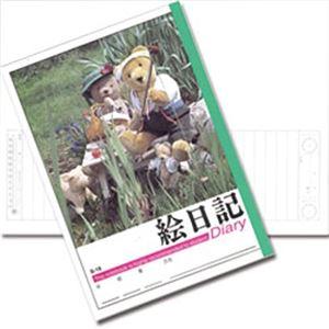 日本製JAPAN学習帳S-16絵日記(画用紙)32-689【10個セット】