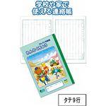 学習帳KE-21A5れんらくちょう 【10個セット】 31-384