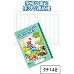 学習帳KE-22B5れんらくちょう 【10個セット】 31-385