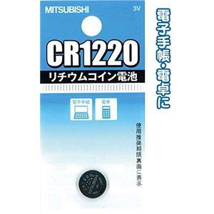 三菱リチウムコイン電池CR1220G日本製49K012【10個セット】36-311