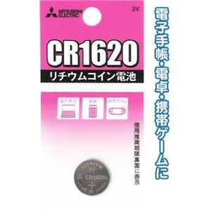 三菱リチウムコイン電池CR1620G日本製49K014【10個セット】36-313