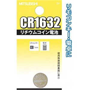 三菱リチウムコイン電池CR1632G49K025【10個セット】36-349