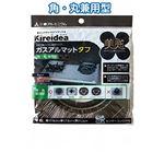 三菱厚手ガスアルマットタフ万能黒4枚入日本製75067 【10個セット】 30-766