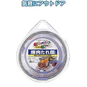 三菱 焼肉たれ皿4枚入 日本製 74545 【10個セット】 30-771の写真1