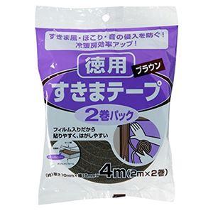 ニトムズ隙間テープブラウン10×15mm2M2巻入日本製 【10個セット】 35-260