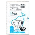 フリーザー用ポリ袋50枚入01HD半透明 PR05 【(60袋×5ケース)合計300袋セット】 38-351