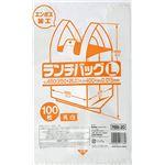 ランチバッグ(L)100枚入015HD乳白 RBB20 【(20袋×5ケース)合計100袋セット】 38-404