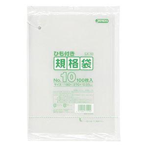 規格袋ひも付 10号100枚入03LLD透明 LK10 【(60袋×5ケース)合計300袋セット】 38-467
