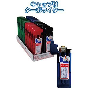 ターボライター プッシュ式キャップ付ディスポターボZ 【20個セット】 29-506