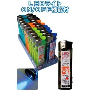 LED電子ライタープッシュ式ONOFF機能付L・Ray29-614【20個セット】