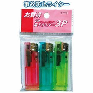 プッシュ式電子ライター3本入【10個セット】29-612