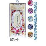 婦人クッション付花柄レースパンプスカバー色アソート314812 【10個セット】 45-868