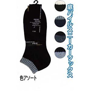 紳士綿混底パイルスニーカーカラーベース401245HK【10個セット】45-607