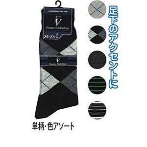紳士綿混柄ブランドソックス単柄色アソート420-1-2FV【10個セット】45-947