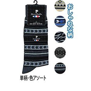 紳士綿混柄ブランドソックス単柄色アソート420-1-4PM【10個セット】45-948