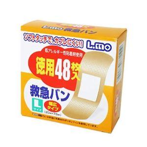 エルモ救急バンLサイズ徳用48枚入781519 【10個セット】 41-177
