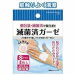 滅菌済ガーゼS 4枚入5×5cm 12折タイプ 【10個セット】 41-239