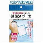 滅菌済ガーゼL 2枚入7.5×10cm 12折タイプ 【10個セット】 41-237