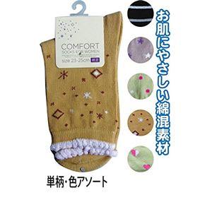 婦人綿混ソックス単柄色アソート7202111 【10個セット】 45-846