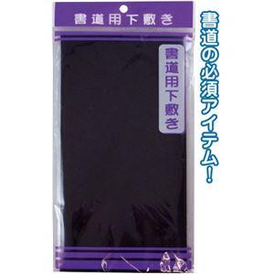 書道用下敷き日本製 【10個セット】 32-617
