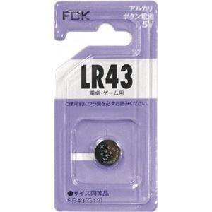 FDK アルカリボタン電池LR43 C(B)FS 【5個セット】 36-306