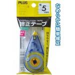 PLUS 修正テープ5mm×8m 42633 【10個セット】 32-742