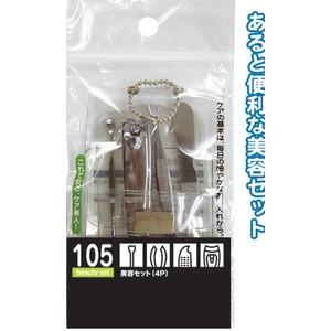 美容セット(4P)【12個セット】18-105