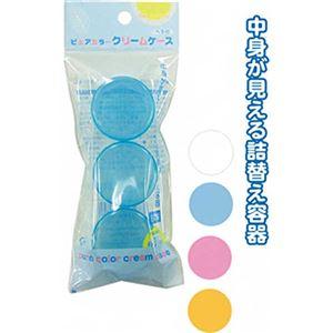 ピュアカラークリームケース(3P・日本製) 【12個セット】 18-795