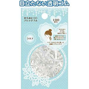 からみにくい!アレンジゴム(クリア)100本入 【12個セット】 18-904