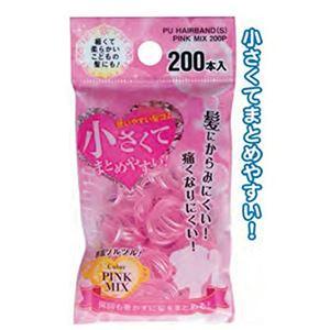 小さく使い易い絡み難い髪ゴムピンク系200本入【12個セット】18-948