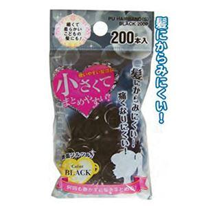 小さく使い易い絡み難い髪ゴムブラック200本入【12個セット】18-951