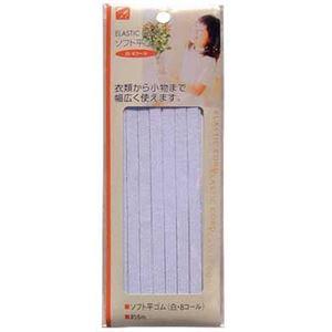 ソフト平ゴム(白・8コール)5m【12個セット】23-059