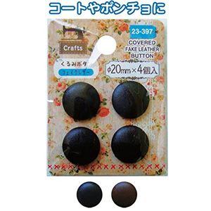Crafts くるみボタン フェイクレザーφ20mm4個入 【6個セット】 23-397