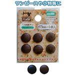 Crafts くるみボタン フェイクレザーφ15mm6個入 【6個セット】 23-398