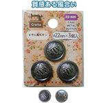 Crafts メタル風ボタンφ22mm3個入 【6個セット】 23-406