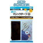 マジックテープ黒縫製用100×100mm日本製 【12個セット】 23-570