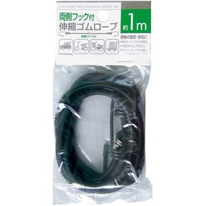 両側フック付!使いやすいゴムロープ1m【12個セット】29-491