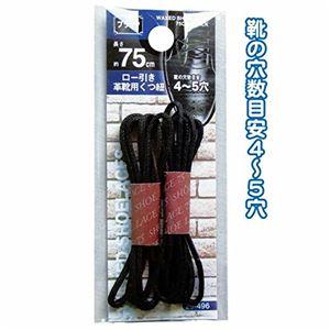 ロー引き革靴用くつ紐75cm(ブラック)【12個セット】29-496