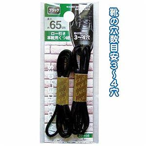 ロー引き革靴用くつ紐65cm(ブラック)【12個セット】29-498
