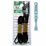 ロー引き革靴用くつ紐65cm(ブラック) 【12個セット】 29-498