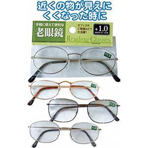 手軽で便利!スタンダード老眼鏡(+1.0)【12個セット】29-509