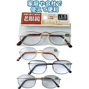 手軽で便利!スタンダード老眼鏡(+1.5)【12個セット】29-510