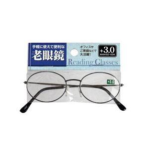 手軽で便利!スタンダード老眼鏡(+3.0)【12個セット】29-513