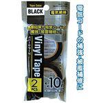 電気絶縁ビニールテープ黒(10m×2巻入) 【12個セット】 29-546