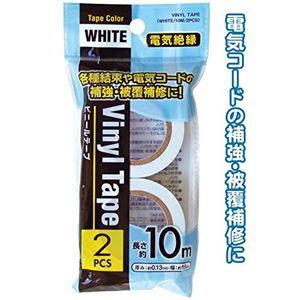 電気絶縁ビニールテープ白(10m×2巻入) 【12個セット】 29-547 - 拡大画像
