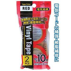電気絶縁ビニールテープ赤(10m×2巻入) 【12個セット】 29-548 - 拡大画像