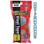 電気絶縁ビニールテープ赤(10m×2巻入) 【12個セット】 29-548