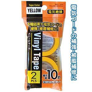 電気絶縁ビニールテープ黄(10m×2巻入) 【12個セット】 29-549 - 拡大画像