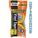 電気絶縁ビニールテープ黄(10m×2巻入) 【12個セット】 29-549