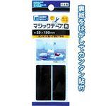 マジックテープ黒粘着剤付25×150mm日本製【 12個セット】 29-564